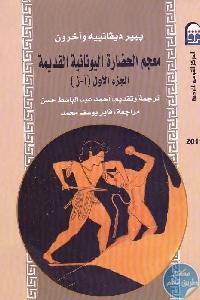 1054 - تحميل كتاب معجم الحضارة اليونانية القديمة (جزئين) pdf لـ بيير ديقانبيه وأخرون