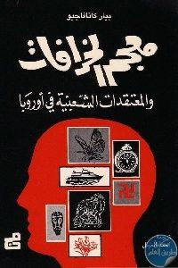 1055 200x300 - تحميل كتاب معجم الخرافات والمعتقدات الشعبية في أوروبا pdf لـ بيار كانافاجيو