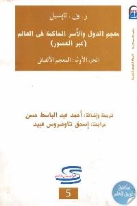1057 - تحميل كتاب معجم الدول والأسر الحاكمة في العالم عبر العصور (ثلاثة أجزاء) pdf لـ ر.ف. تابسيل