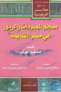 1058 200x300 - تحميل كتاب معجم المعبودات والرموز في مصر القديمة pdf لـ مانفرد لوركر