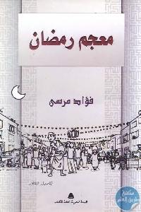 1059 - تحميل كتاب معجم رمضان pdf لـ فؤاد مرسى