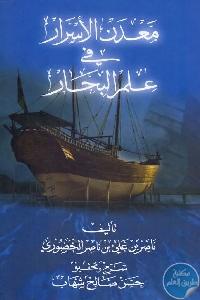1061 - تحميل كتاب معدن الأسرار في علم البحار pdf لـ ناصر بن علي الخضوري