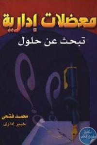 1063 - تحميل كتاب معضلات إدارية تبحث عن حلول Pdf لـ محمد فتحي
