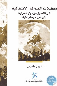 1064 - تحميل كتاب معضلات العدالة الإنتقالية في التحول من دول شمولية إلى دول ديمقراطية Pdf لـ نويل كالهون