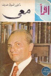 1068 200x300 - تحميل كتاب معي (جزئين) Pdf لـ دكتور شوقي ضيف