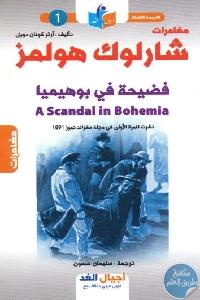 1071 - تحميل كتاب مغامرات شارلوك هولمز : فضيحة في بوهيميا Pdf لـ آرثر كونان دويل