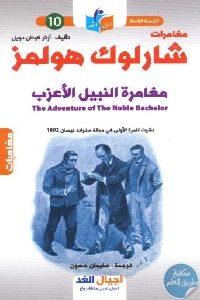 1072 200x300 - تحميل كتاب مغامرات شارلوك هولمز : مغامرة النبيل الأعزب Pdf لـ آرثر كونان دويل