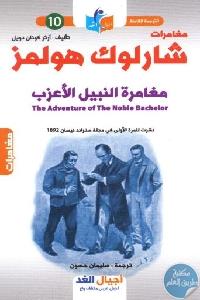 1072 - تحميل كتاب مغامرات شارلوك هولمز : مغامرة النبيل الأعزب Pdf لـ آرثر كونان دويل