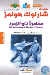 1073 - تحميل كتاب مغامرات شارلوك هولمز : مغامرة تاج الزمرد Pdf لـ آرثر كونان دويل