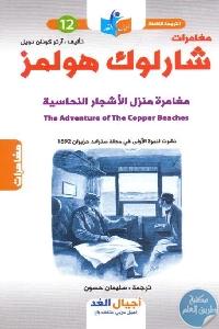 1074 - تحميل كتاب مغامرات شارلوك هولمز : مغامرة منزل الأشجار النحاسية Pdf لـ آرثر كونان دويل