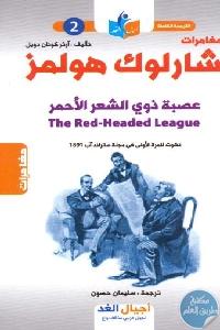 1075 - تحميل كتاب مغامرات شارلوك هولمز : عصبة ذوي الشعر الأحمر Pdf لـ آرثر كونان دويل