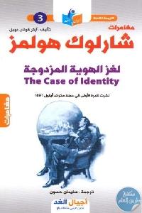 1076 - تحميل كتاب مغامرات شارلوك هولمز : لغز الهوية المزدوجة Pdf لـ آرثر كونان دويل