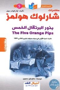 1078 - تحميل كتاب مغامرات شارلوك هولمز : بذور البرتقال الخمس Pdf لـ آرثر كونان دويل