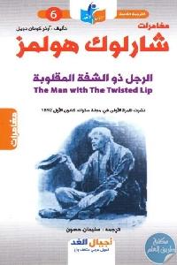 1079 - تحميل كتاب مغامرات شارلوك هولمز : الرجل ذو الشفة المقلوبة Pdf لـ آرثر كونان دويل