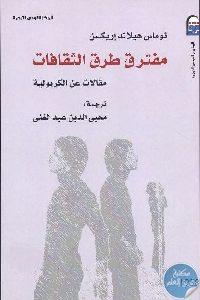 1083 200x300 - تحميل كتاب مفترق طرق الثقافات : مقالات عن الكريولية  Pdf لـ توماس هيلاند إريكسن