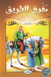 1084 - تحميل كتاب مفرق الطرق - قصص Pdf لـ سمراء نور