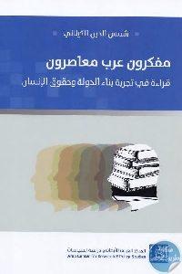 1085 200x300 - تحميل كتاب مفكرون عرب معاصرون  Pdf لـ شمس الدين الكيلاني