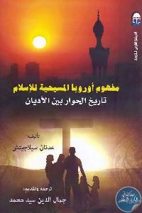 1086 - تحميل كتاب مفهوم أوروبا المسيحية للإسلام : تاريخ الحوار بين الأديان  Pdf لـ عدنان سيلاجيتش
