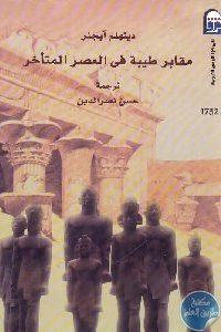 1088 200x300 - تحميل كتاب مقابر طيبة في العصر المتأخر Pdf لـ ديتلهم آينجر