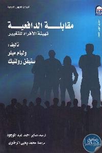 1089 - تحميل كتاب مقابلة الدافعية : تهيئة الأفراد للتغيير Pdf لـ وليام ميلر وستيفن رولنيك
