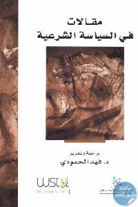 1090 - تحميل كتاب مقالات في السياسة الشرعية Pdf لـ فهد الحمودي