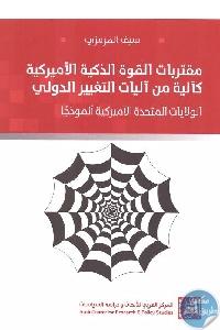 1091 - تحميل كتاب مقتربات القوة الذكية الأميركية كآلية من آليات التغيير الدولي Pdf لـ سيف الهرمزي