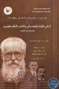 1092 200x300 - تحميل كتاب مقدمة في الأدب العربي والاستشراق الروسي Pdf لـ د. عمر محاميد