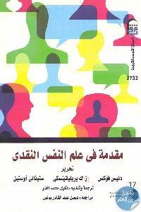 1093 200x300 - تحميل كتاب مقدمة في علم النفس النقدي Pdf لـ مجموعة مؤلفين