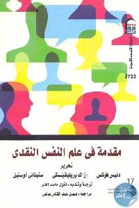 1093 - تحميل كتاب مقدمة في علم النفس النقدي Pdf لـ مجموعة مؤلفين