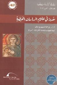 1094 - تحميل كتاب مقدمة في علوم الدراسات القبطية Pdf لـ يوحنا نسيم يوسف