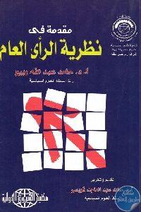 1095 200x300 - تحميل كتاب مقدمة في نظرية الرأي العام Pdf لـ د. حامد عبد الله ربيع