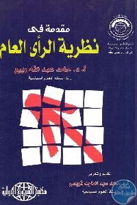 1095 - تحميل كتاب مقدمة في نظرية الرأي العام Pdf لـ د. حامد عبد الله ربيع