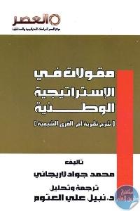 1097 - تحميل كتاب مقولات في الإستراتيجية الوطنية (شرح نظرية أم القرى الشيعية) Pdf لـ محمد جواد لاريجاني