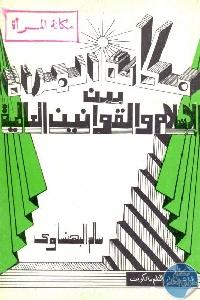 1098 - تحميل كتاب مكانة المرأة بين الإسلام والقوانين العالمية Pdf لـ سالم البهنساوي