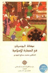 1099 200x300 - تحميل كتاب مكانة الموسيقى في الحضارة الإسلامية Pdf لـ د. محمد صالح المهدي