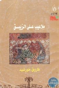 1101 - تحميل كتاب ملاعيب علي الزيبق  Pdf لـ فاروق خورشيد