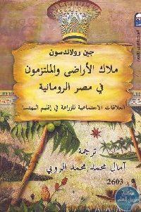 1102 200x300 - تحميل كتاب ملاك الأراضي والملتزمون والملتزمون في مصر الرومانية Pdf لـ جين رولاندسون