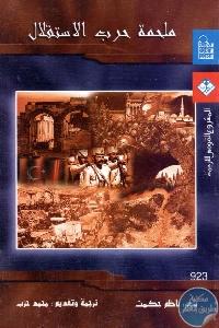 1103 - تحميل كتاب ملحمة حرب الاستقلال Pdf لـ ناظم حكمت