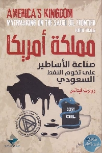 1106 - تحميل كتاب مملكة أمريكا : صناعة الأساطير على تخوم النفط السعودي Pdf لـ روبرت فيتالس