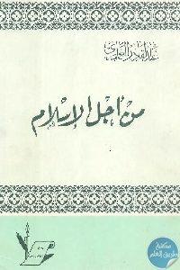 1107 200x300 - تحميل كتاب من أجل الإسلام  Pdf لـ عبد القادر العماري