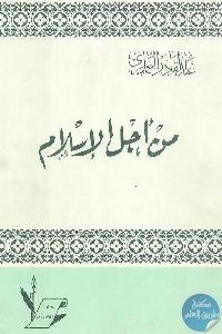 1107 - تحميل كتاب من أجل الإسلام  Pdf لـ عبد القادر العماري