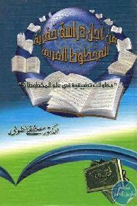 1108 200x300 - تحميل كتاب من أجل دراسة حفرية للمخطوط العربي  Pdf لـ د. مصطفى الطوبي