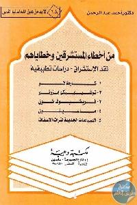 1109 - تحميل كتاب من أخطاء المستشرقين وخطاياهم : نقد الاستشراق - دراسات تطبيقية Pdf لـ د. أحمد عبد الرحمن