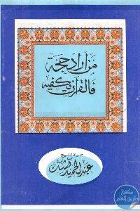 1110 200x300 - تحميل كتاب من أراد حجة فالقرآن يكفيه Pdf لـ عبد الحميد كشك
