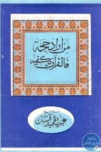 1110 - تحميل كتاب من أراد حجة فالقرآن يكفيه Pdf لـ عبد الحميد كشك