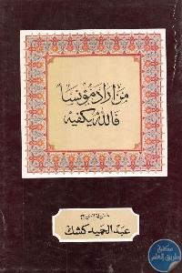 1111 - تحميل كتاب من أراد مؤنسا فالله يكفيه Pdf لـ عبد الحميد كشك