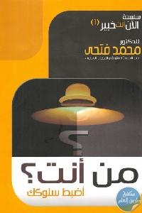 1112 - تحميل كتاب من أنت؟ اضبط سلوكك Pdf لـ د. محمد فتحي