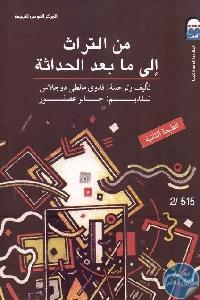 1114 - تحميل كتاب من التراث إلى ما بعد الحداثة pdf لـ فدوى مالطي دوجلاس