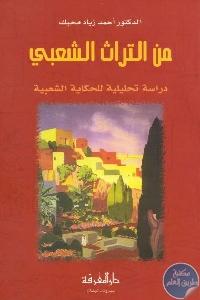 1115 - تحميل كتاب من التراث الشعبي : دراسة تحليلية للحكاية الشعبية pdf لـ د. أحمد زياد محبك