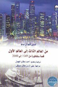 1116 200x300 - تحميل كتاب من العالم الثالث إلى العالم الأول: قصة سنغافورة من 1965 إلى 2000 pdf لـ لي كوان يو